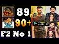 వినయ విధేయ రామ 89...F2--90+...F2 No 1 |F2 Fun And Frustration Crossed Vinaya Vidheya Rama Gross