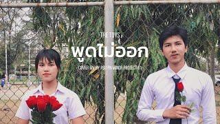 The TOYS - พูดไม่ออก (JUST WONDER) [Cover MV by PSU PN Minor Project 61]