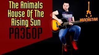 The Animals - The House of the Rising Sun. Как научиться играть на гитаре|Разбор Урок Аккорды