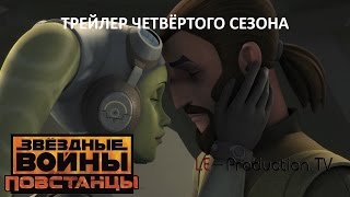 Звёздные Войны: Повстанцы | Star Wars: Rebels трейлер 4 сезона LE-Production.TV