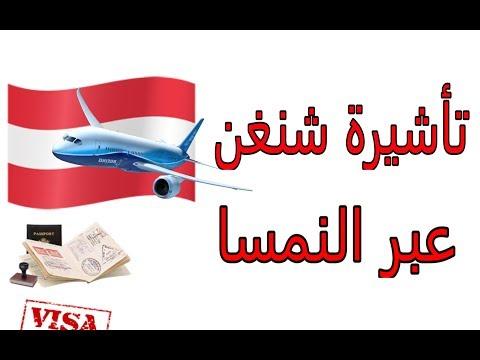 Algérie/ demande visa pour l'Autriche