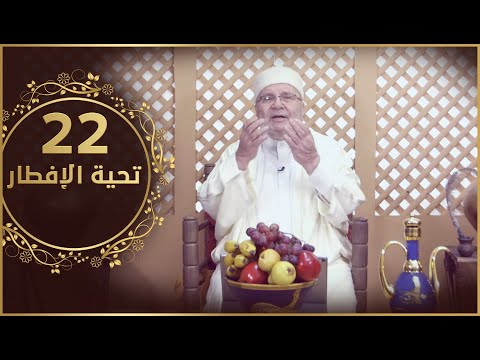 برنامج تحية الإفطار الحلقة 22