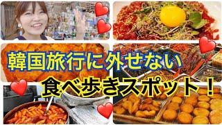 【韓国】広蔵市場で屋台巡り食べ歩き ◟(∗ ˊωˋ ∗)◞ ♪(ユッケ、生レバ、ビンデトック、麻薬キンパ)