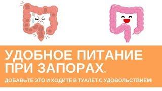 Супер питание, если часто запоры! Используйте это и ходите в туалет с удовольствием!