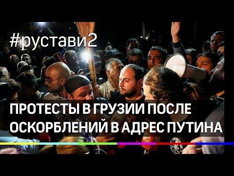 Жители Грузии атаковали офис «Рустави 2» после оскорблений в адрес Путина