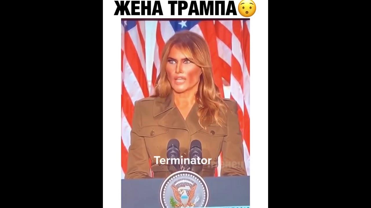 ЖЕНА ТРАМПА