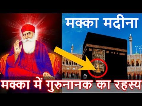 मक्का मदीना में गुरु नानक देव का अद्भुत चमत्कार // Gurunanak Dev in Mecca - مکہ مدینہ