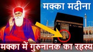 मक्का मदीना में गुरु नानक देव का अद्भुत चमत्कार // Gurunanak Dev In Mecca مکہ مدینہ