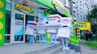 видео Реклама аптек