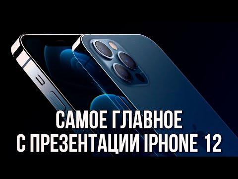 ВСЕ ОСНОВНЫЕ ФИШКИ НОВЫХ iPhone 12 В ОДНОМ ВИДЕО!
