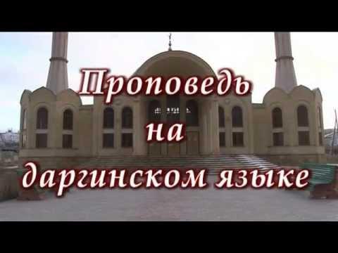 Ду'а (молитвы) на все случаи жизни; часть 1