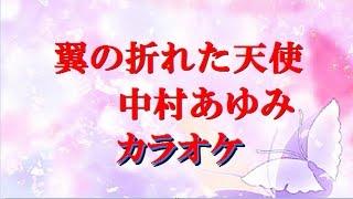 翼の折れた天使 中村あゆみ カラオケでヒット曲のカバー 中村あゆみ「翼...