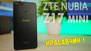 ZTE Nubia Z17 mini   КРАСАВЧИК! Сравнение с Z11 mini s
