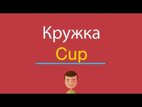 Как переводится слово cup