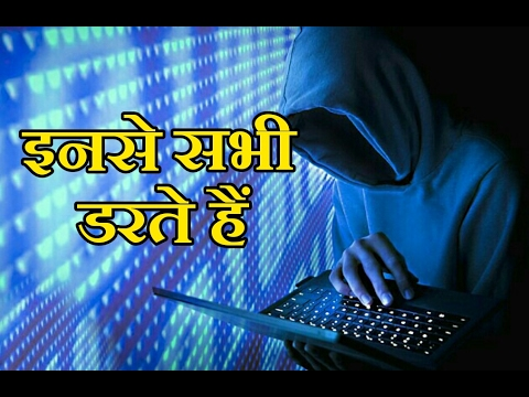 Most Dangerous Hackers Of The World(Hindi)-दुनिया के सबसे खत