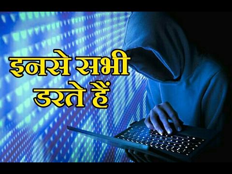 दुनिया के सबसे खतरनाक हैकर्स || top hackers in the world
