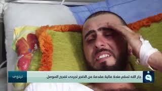 جار الله تسلم منحة مالية مقدمة من الخنجر لجرحى تفجير الموصل