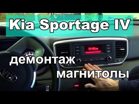 Демонтаж штатной магнитолы Kia Sportage 4 | Замена магнитолы
