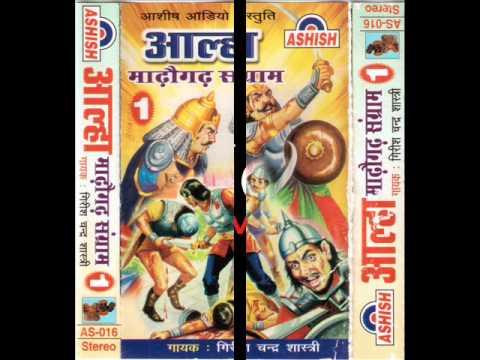 Aalha Udal Songs: Madhogarh Sangram Vol. 1 - Part 2