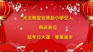 Publication Date: 2020-01-21 | Video Title: 天主教聖安德肋小學《恭喜恭喜》賀年歌