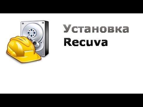 recuva инструкция на русском
