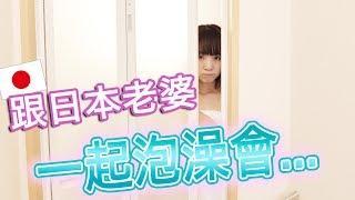 和日本老婆一起洗澡會發生的事情。