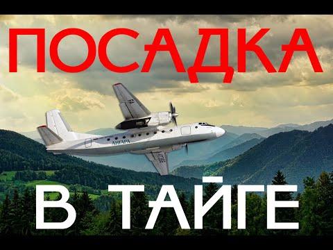 АН-24 Ангара посадка на севере