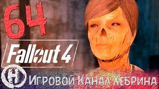 Прохождение Fallout 4 - Часть 64 Бостонская библиотека