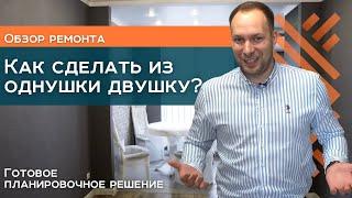 КАК СДЕЛАТЬ ИЗ ОДНУШКИ ДВУШКУ?|Ремонт однокомнатной квартиры|Ремонт квартир Краснодар|Перепланировка