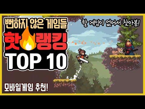 알아두면 좋은 요즘 핫한 게임 Top10 (11/13기준, 모바일 게임 추천)
