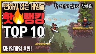알아두면 좋은 요즘 핫한 게임 Top10 (11/13기…