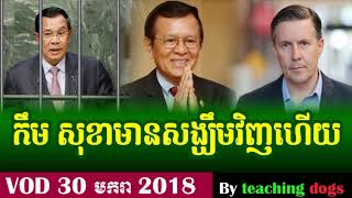 Cambodia News 2018   VOD Khmer Radio 2018   Cambodia Hot News   Night, On Tue 30 January 2018