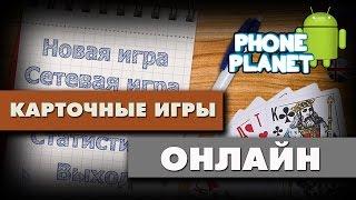КАРТОЧНЫЕ ИГРЫ ОНЛАЙН НА ANDROID - Лучшие игры на андроид 2016 PHONE PLANET