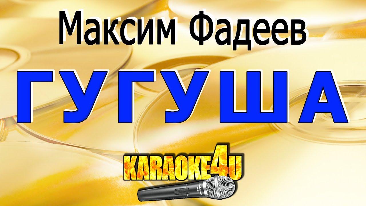 Гугуша | Максим Фадеев | Кавер минус (2020 русская версия)
