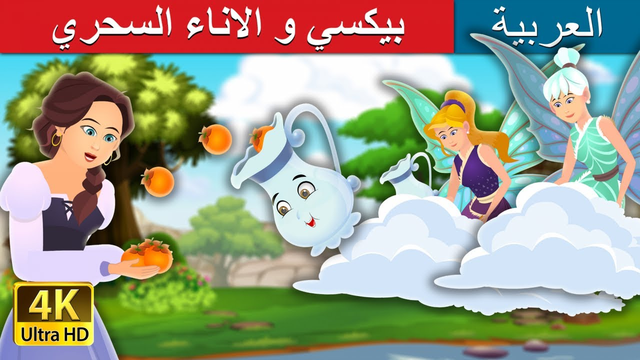 بيكسي و الاناء السحري | The Pixi and Magic Pitcher | Arabian Fairy Tales
