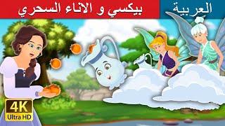 بيكسي و الاناء السحري   The Pixi and Magic Pitcher   Arabian Fairy Tales