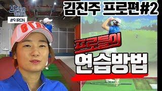 [프로들의 연습방법] 김진주 프로의 연습법 (5번/7번…