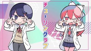 【歌ってみた 】チューリングラブ feat.Sou / ナナヲアカリ 【アイク×おとわとお】