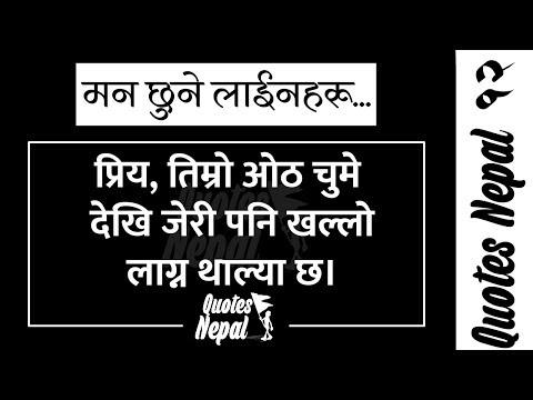 Quotes Nepal | 12 | Valentine Quotes | Nepali Quotes | Love Quotes | Roshan Dhukdhuki |