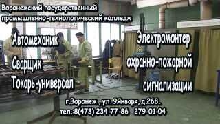 Рабочие специальности-бесплатное обучение ВГПТК