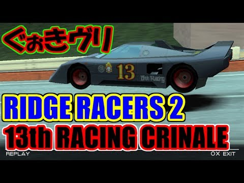 リッジレーサーズ2 / RIDGE RACERS 2 / 13th RACING CRINALE