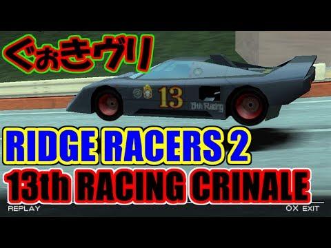 リッジレーサーズ2 / RIDGE RACERS 2 / 13th RACING CRINALE