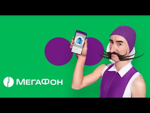 "Ты тряси, тряси смартфон - Мелодия из рекламы ""Мегафон"" (dance Cover)"