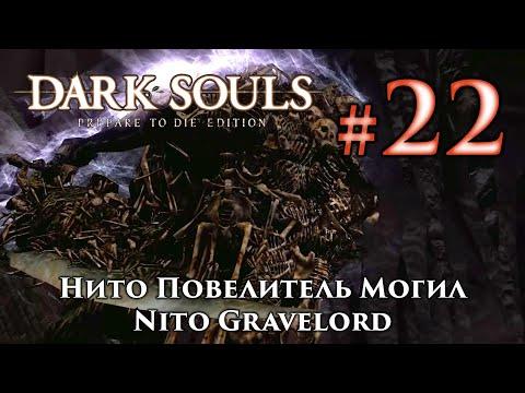Dark Souls: Нито Повелитель Могил / Gravelord Nito - ещё одна Великая Душа