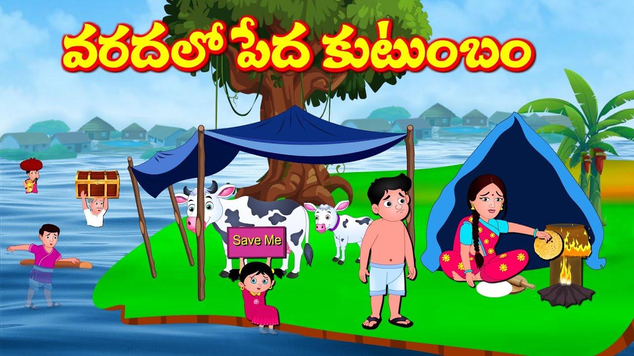 వరదల్లో పేద కుటుంబం Floods Telugu Story - Telugu Kathalu - Telugu Fairytales - Kattappa Kathalu