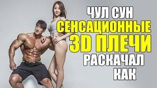 видео Бомбим плечи с Александром Федоровым: Часть 2 - средняя и задняя дельты, трапеция