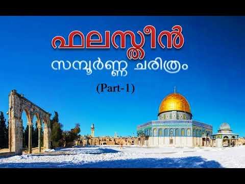 ഫലസ്തീൻ: സമ്പൂർണ്ണ ചരിത്രം (Part-1) / History of Palestine & Al Masjid Al Aqsa - Malayalam