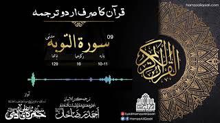 09 Surah At Taubah (Complete) Kanzul Iman Only Urdu Translation