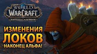 НАКОНЕЦ АЛЬФА! Изменения чернокнижников и игры (Battle for Azeroth Alpha)