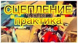 Как пользоваться сцеплением на мотоцикле? Практика